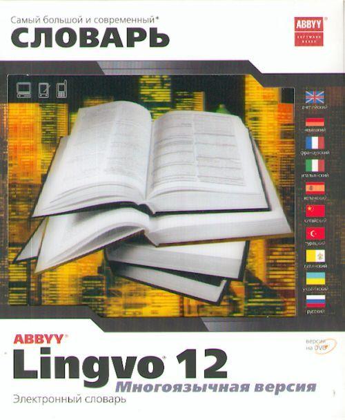 ABBYY Lingvo 12 - электронный словарь, включающий украинские словари и подд